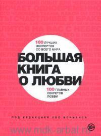 Большая книга о любви. 100 лучших экспертов со всего света. 100 главных секретов любви