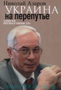 Украина на перепутье : записки премьер-министра