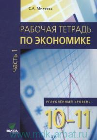 Рабочая тетрадь по экономике : учебное пособие для 10-11-го классов общеобразовательных организаций : углубленный уровень. В 2 ч. Ч.1 (ФГОС СОО)