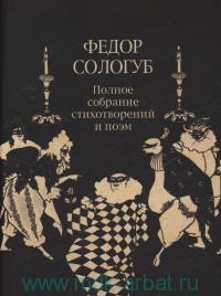 Полное собрание стихотворений и поэм. В 3 т. Т.2. Кн.2. Стихотворения и поэмы, 1900-1913