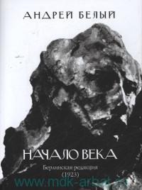 Начало века : Берлинская редакция (1923)