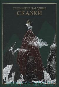 Грузинские народные сказки : сто сказок