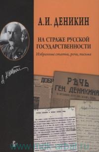На страже русской государственности : избранные статьи, речи,письма
