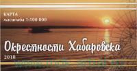 Окрестности Хабаровска : карта : М 1:100 000