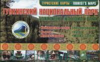 Тункинский национальный парк : туристские карты. Койморские озера, Кырен, Мунку-Сардык = Tunkinsky National Park : Tourist's Maps. Koymorsky Lakes, Kyren, Munku-Sardyk