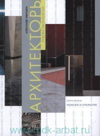 Архитекторы рубежа тысячелетий. Кн.2. Поиски и открытия