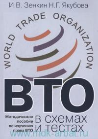 ВТО в тестах и схемах : методическое пособие по изучению права ВТО