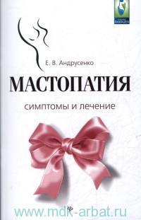 Мастопатия. Симптомы и лечение