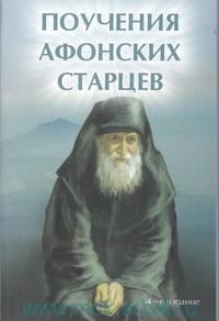 Поучения Афонских старцев
