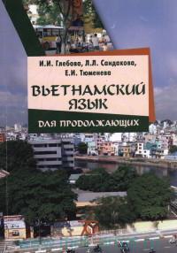 Вьетнамский язык для продолжающих : учебник