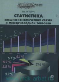Статистика внешнеэкономических связей и международной торговли : учебник для вузов
