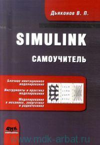 Simulink : Самоучитель