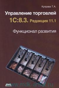 Управление торговлей 1C:8.3. Редакция 1.1. Функционал развития