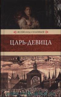 Царь-девица : исторический роман