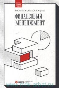 Финансовый менеджмент : учебник для вузов