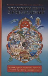 Великий путь пробуждения : комментарий к поучениям Махаяны о семи пунктах тренировки ума