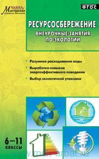 Ресурсосбережение : 6-11-й классы : внеурочные занятия по экологии (соответствует ФГОС)