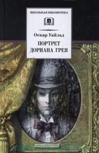 Портрет Дориана Грея : роман