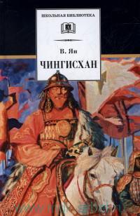 Чингисхан : исторический роман