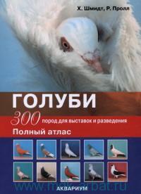 Голуби : 300 пород для выставок и разведения : полный атлас