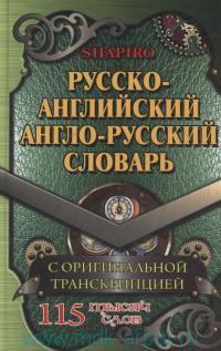 Русско-английский, англо-русский словарь : 115 тысяч слов с оригинальной транскрипцией