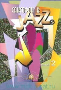 Саксофон в джазе. Вып.2 : учебное пособие