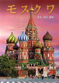 Москва : история, архитектура, искусство