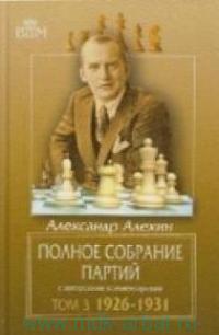 Полное собрание партий с авторскими комментариями. Т.3. 1926-1931
