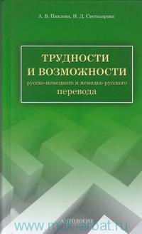 Трудности и возможности русско-немецкого и немецко-русского перевода : справочник