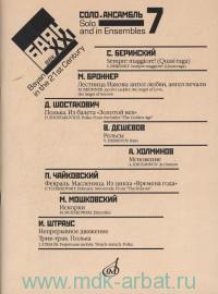 Баян в XXI веке : соло, ансамбль. Вып.7