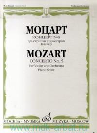 Концерт №5 : для скрипки с оркестром. Клавир MZ 08519
