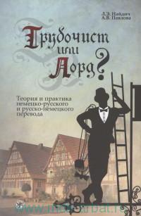 Трубочист или лорд? : теория и практика немецкого-русского и русско-немецкого перевода