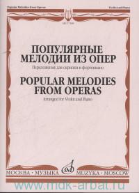 Популярные мелодии из опер : переложение для скрипки и фортепиано = Popular Melosies From Operas. Aranged for Violin and Piano