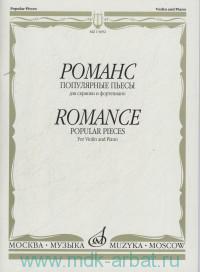 Романс : популярные пьесы для скрипки и фортепиано