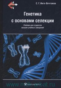 Генетика с основами селекции : учебник для студентов высших учебных заведений
