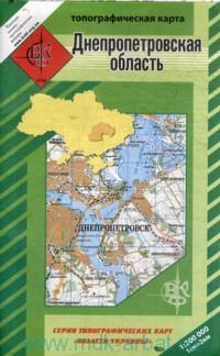 Днепропетровская область : топографическая карта : М 1:200 000