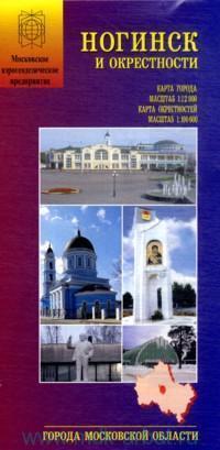 Ногинск и окрестности : карта города : М 1:12 000, карта окрестностей : М 1:100 000