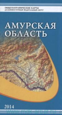 Амурская область : М 1:1 000 000