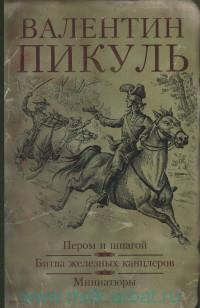 Пером и шпагой ; Битва железных канцлеров : романы ; Миниатюры