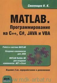 MATLAB : программирование на C++, C#, Java и VBA