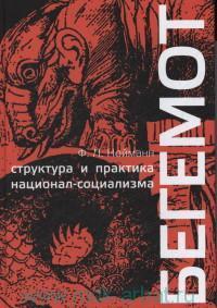 Бегемот. Структура и практика национал-социализма, 1933-1944
