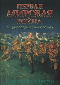 Первая мировая война : энциклопедический словарь
