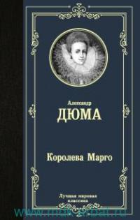 Королева Марго : роман