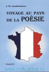 Voyage au Pays de la Poesie = Путешествие в страну поэзии : учебное пособие по культурологии
