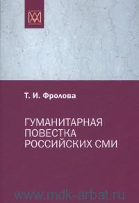 Гуманитарная повестка российских СМИ. Журналистика, человек, общество
