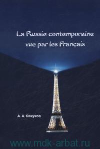 La Russie contemporaine vue par les Francais = Современная Россия глазами французов : учебное пособие по французскому языку