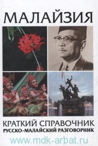 Малайзия : краткий справочник : русско-малайский разговорник