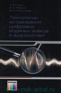 Технология встраивания цифровых водяных знаков в аудиосигнал