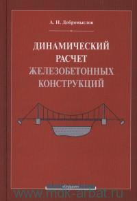 Динамический расчет железобетонных конструкций : учебное пособие
