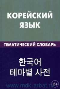 Корейский язык : тематический словарь : 20000 слов и предложений. С транскрипцией корейских слов. С русским и корейским указателями
